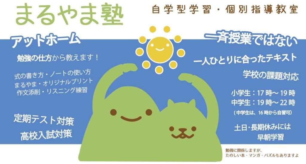 池田市にある進学塾「個別指導丸山塾」では小学生・中学生を対象とした個別指導学習塾です。