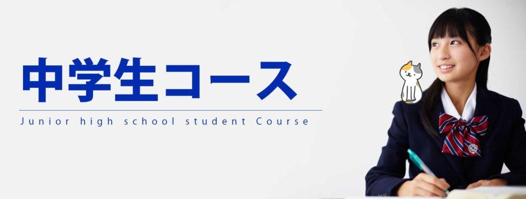 池田個別学習塾まるやま塾中学生コース